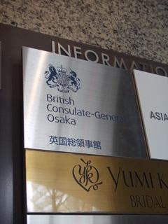 イギリス大使館.jpg