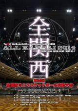 zenkansai2014gazo1.jpg